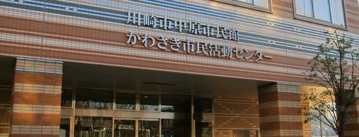 川崎市中原市民館 is one of 武蔵小杉再開発地区.
