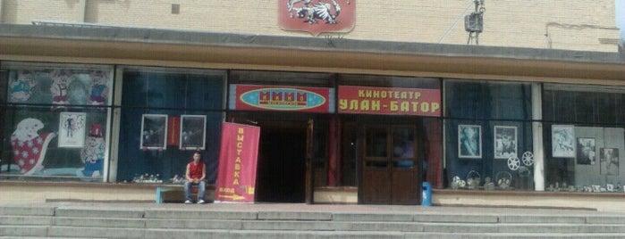 Улан-Батор is one of Cinema spots.