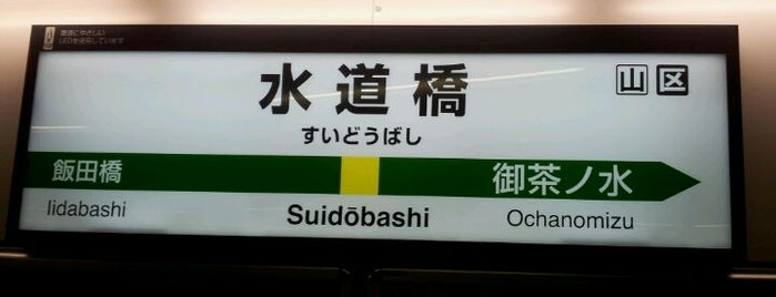 Suidobashi Station is one of Hani.