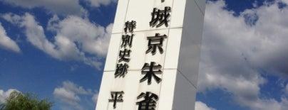 朱雀大路緑地 is one of Great outdoor in NARA.