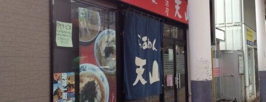 らあめん天山 長岡店 is one of ラーメン.