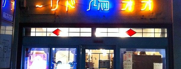 鴻 オオドリー 神田駿河台店 is one of ランチ.