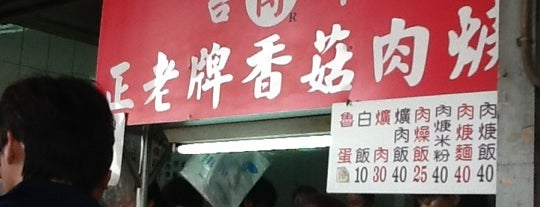 傳-台中正老牌香菇肉焿 is one of Yummy Food @ Taiwan.