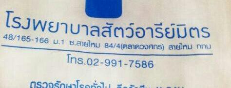 โรงพยาบาลสัตว์อารีย์มิตร is one of Ai Chan's Place.