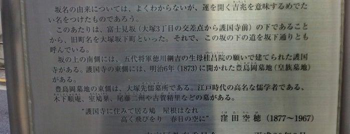 開運坂 is one of 坂道.