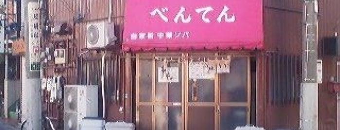 べんてん is one of ラーメン(東京都内周辺).