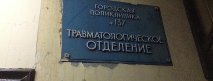 Поликлиника № 5 (филиал № 4) is one of Поликлиники ЗАО, ВАО, ЦАО.