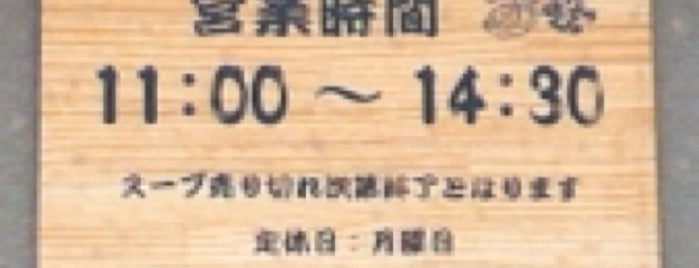 房州千倉らーめん華の蔵 is one of らめーん(Ramen).