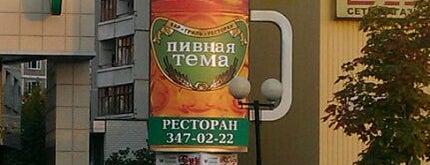 Пивная Тема is one of Пиво/Beer in Moscow.