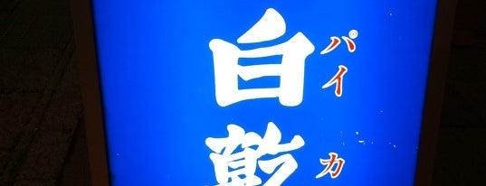 白乾児 is one of Ramen shop in Morioka.
