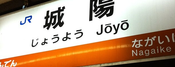 Joyo Station is one of アーバンネットワーク 2.