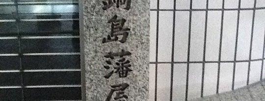佐賀鍋島藩屋敷跡 is one of 史跡・石碑・駒札/洛中南 - Historic relics in Central Kyoto 2.