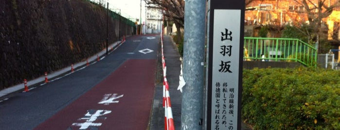 出羽坂 is one of 坂道.