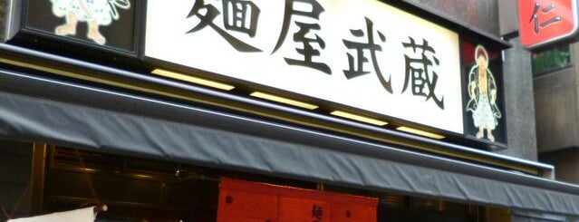 Menya Musashi Bujin is one of 兎に角ラーメン食べる.