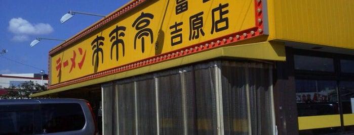 来来亭 富士吉原店 is one of ラーメン.