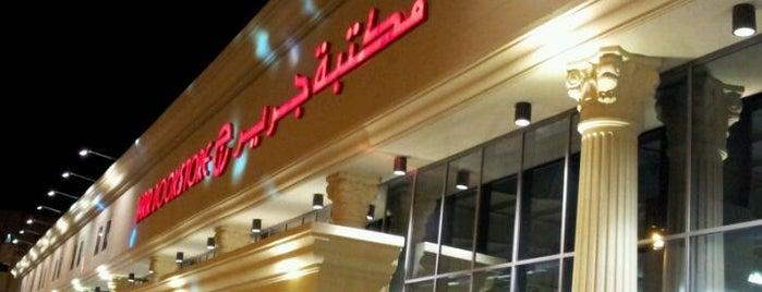 Jarir Bookstore is one of Yanbu.