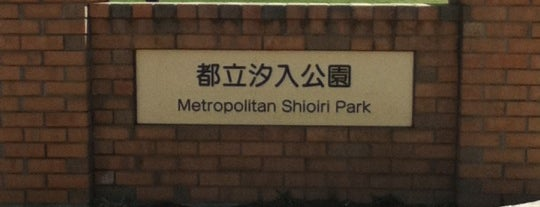 Shioiri Park is one of 公園.