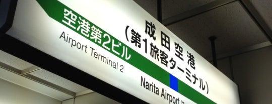 Narita Airport Station is one of 東京近郊区間主要駅.