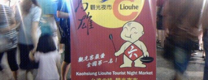 高雄美食之旅 Kaohsiung Food