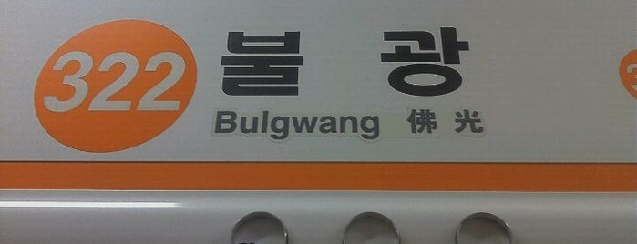 Bulgwang Stn. is one of Subway Stations in Seoul(line5~9).