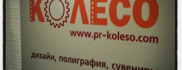 Колесо | ErgoDesign Russia is one of НЕресторанные спецпредложения Петербурга.