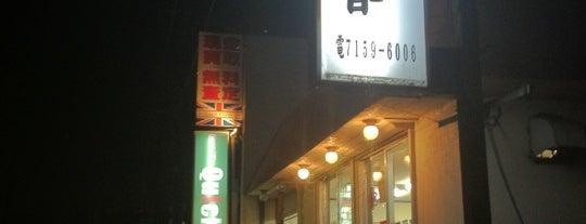 中国料理 東明春 is one of 地元で行く場所(流山市).