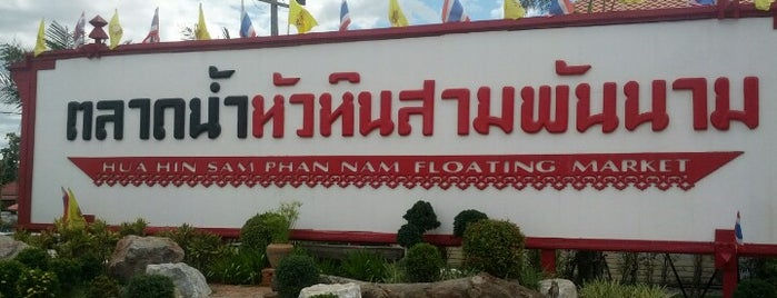 Hua Hin Sam Phan Nam Floating Market is one of HuaHuin.