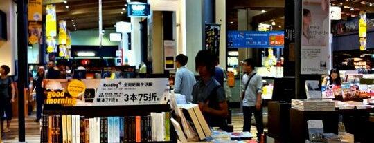 誠品書店 Eslite Bookstore is one of Taiwan.