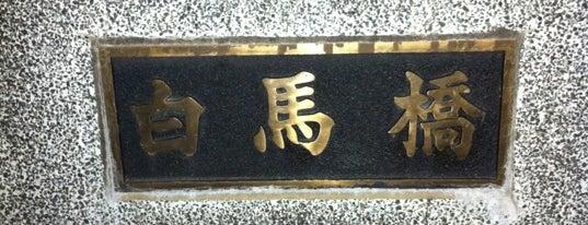 白馬橋 is one of 高山.