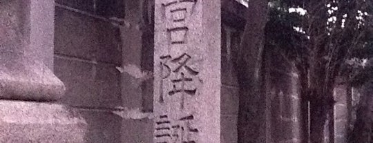 天満宮降誕之地 (仏光寺通西洞院東入南側) is one of 史跡・石碑・駒札/洛中南 - Historic relics in Central Kyoto 2.