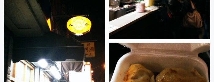 NYC's Best Dumplings