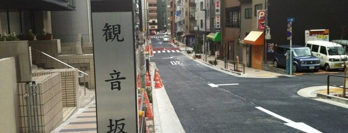 観音坂 is one of 坂道.
