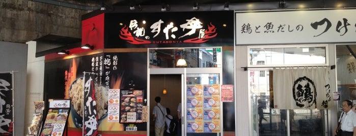 Sutadonya is one of 溝の口昼メシ.