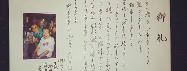 銀座ニューキャッスル is one of 思い出し系.