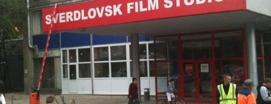 Свердловская киностудия is one of досуг.