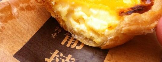 Pastelaria Koi Kei is one of Discover: Macau.