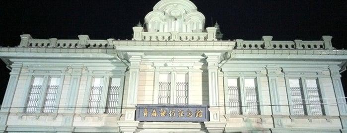 青森銀行記念館 is one of Jpn_Museums2.