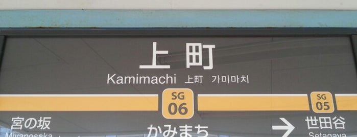 Kamimachi Station (SG06) is one of 東急世田谷線.