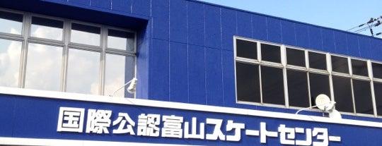 富山スケートセンター is one of スケートリンク.