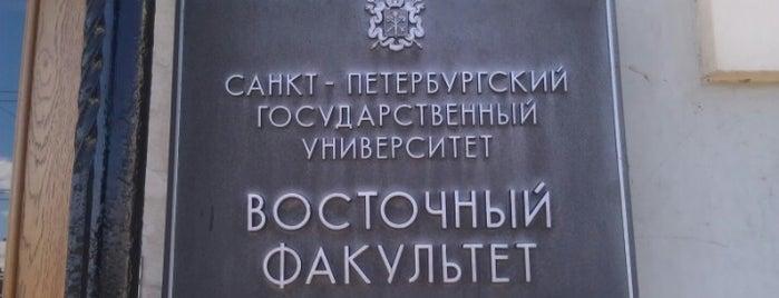 Восточный факультет СПбГУ is one of Места для онлайн трансляций.