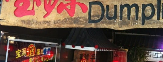 Baoyuan Dumplings is one of Restaurants.