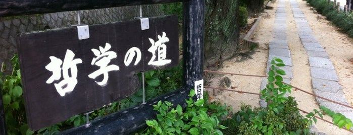 Philosopher's Path is one of Japan.