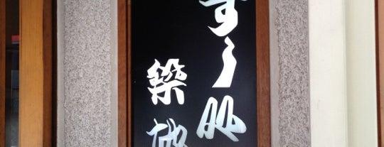すし処 築地 明石町店 is one of 月島もんじゃレス.