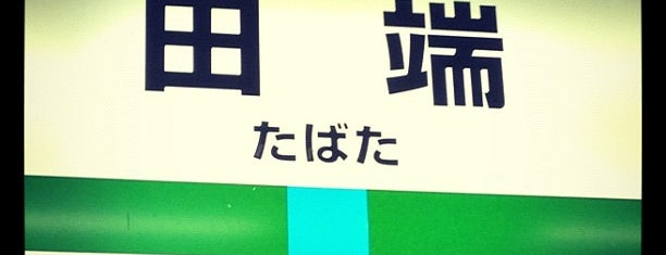 Tabata Station is one of Tokyo JR Yamanote Line.