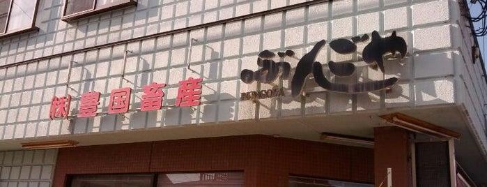 ぶんごや本店 is one of リピ確定.