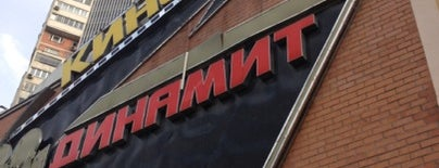 Кинотеатр «Динамит» is one of Cinema spots.