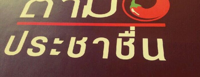 Tummour is one of ครัวคุณต๋อย 2557.