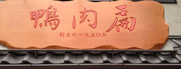 鴨肉扁・土鵝專賣店 is one of Taiwan.