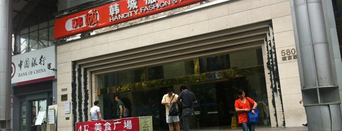 Han City Fashion & Accessories Plaza (Fake Market) is one of Shanghai POI.