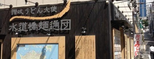 水道橋麺通団 is one of 東京散策♪.